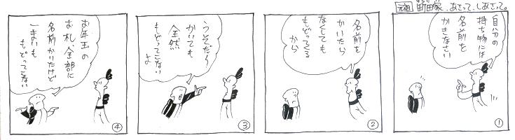 f:id:nakagakiyutaka:20161004084843j:plain