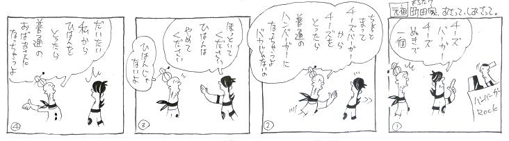 f:id:nakagakiyutaka:20161004085402j:plain