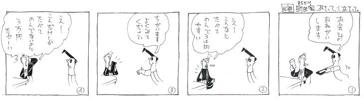 f:id:nakagakiyutaka:20161005101504j:plain