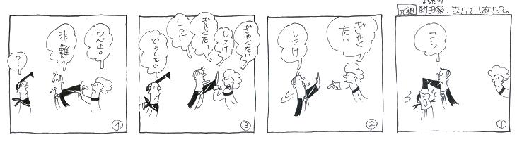 f:id:nakagakiyutaka:20161005101901j:plain