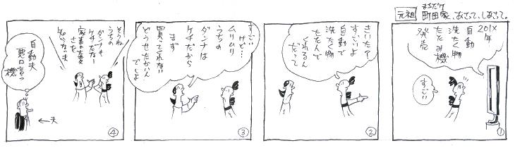f:id:nakagakiyutaka:20161009055851j:plain