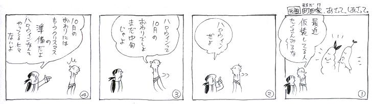 f:id:nakagakiyutaka:20161016081755j:plain