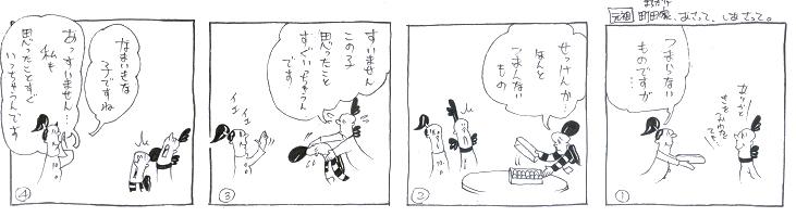 f:id:nakagakiyutaka:20161102072924j:plain