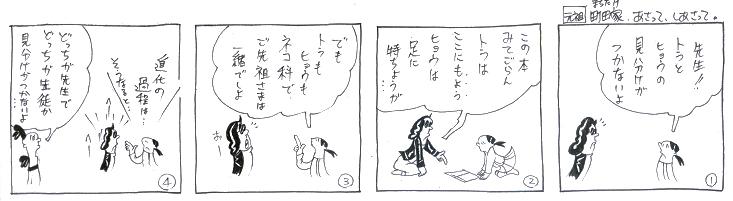 f:id:nakagakiyutaka:20161102073107j:plain