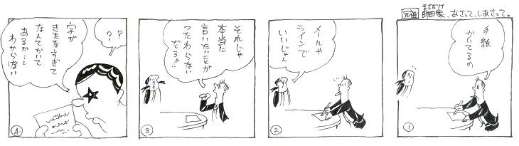 f:id:nakagakiyutaka:20161102095146j:plain