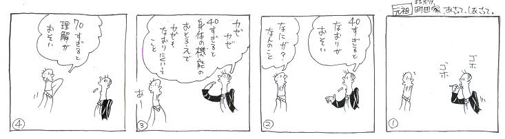f:id:nakagakiyutaka:20161213081947j:plain
