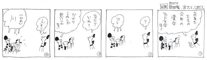 f:id:nakagakiyutaka:20161215103644j:plain