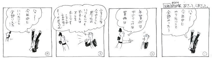 f:id:nakagakiyutaka:20161218102022j:plain