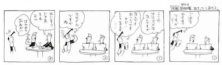 f:id:nakagakiyutaka:20161219103026j:plain