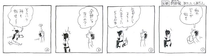 f:id:nakagakiyutaka:20161225221030j:plain