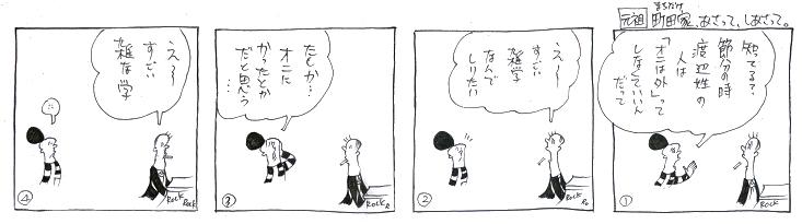 f:id:nakagakiyutaka:20170109101509j:plain