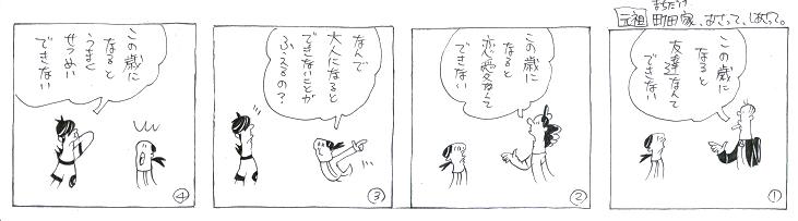 f:id:nakagakiyutaka:20170120074706j:plain