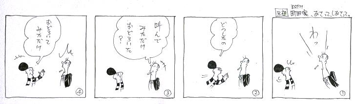 f:id:nakagakiyutaka:20170120095056j:plain
