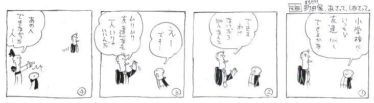 f:id:nakagakiyutaka:20170120095217j:plain