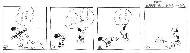 f:id:nakagakiyutaka:20170312221841j:plain