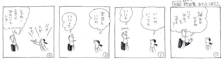 f:id:nakagakiyutaka:20170312222138j:plain