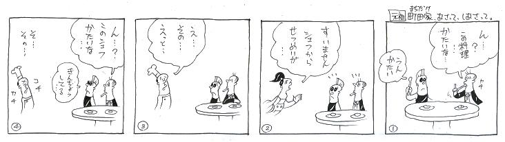 f:id:nakagakiyutaka:20170312222533j:plain