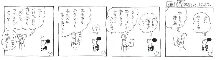 f:id:nakagakiyutaka:20170312222725j:plain