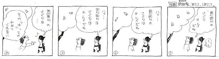 f:id:nakagakiyutaka:20170321080804j:plain