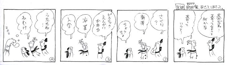 f:id:nakagakiyutaka:20170321080903j:plain