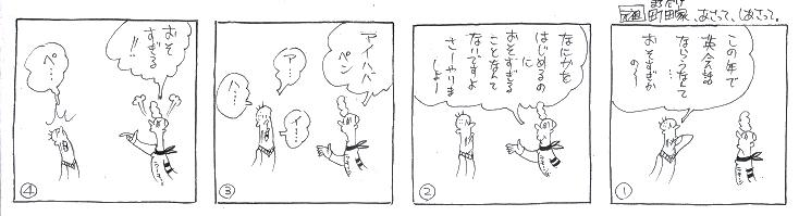 f:id:nakagakiyutaka:20170416053822j:plain