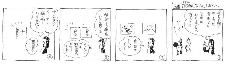 f:id:nakagakiyutaka:20170416060250j:plain
