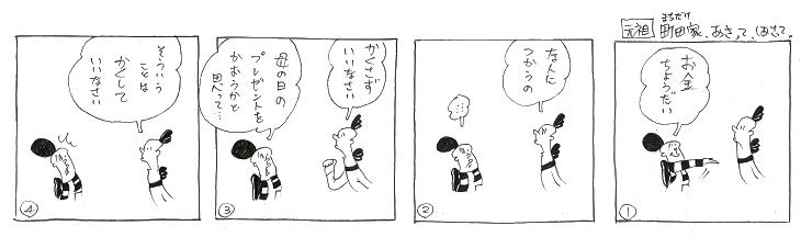 f:id:nakagakiyutaka:20170503103904j:plain