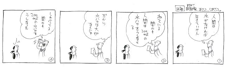 f:id:nakagakiyutaka:20170602081533j:plain