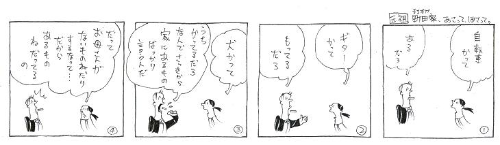 f:id:nakagakiyutaka:20170603103808j:plain