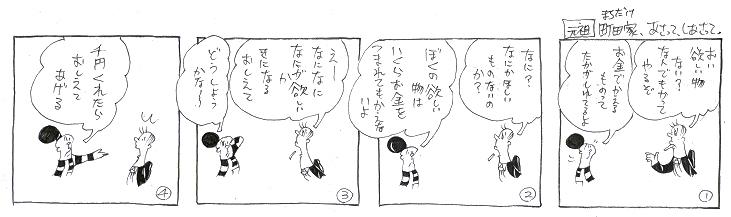 f:id:nakagakiyutaka:20170613071339j:plain