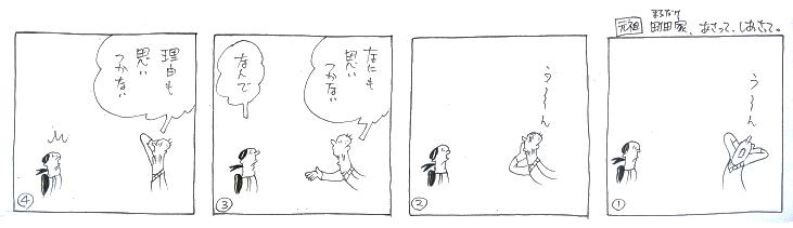 f:id:nakagakiyutaka:20170731204935j:plain