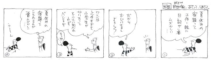 f:id:nakagakiyutaka:20170808090341j:plain