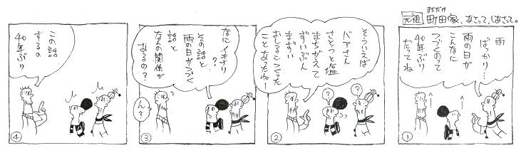f:id:nakagakiyutaka:20170821104037j:plain