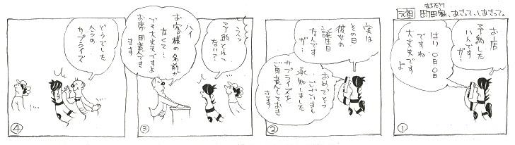 f:id:nakagakiyutaka:20180324005249j:plain
