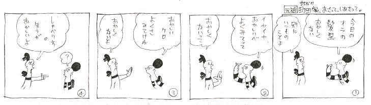 f:id:nakagakiyutaka:20180411073148j:plain