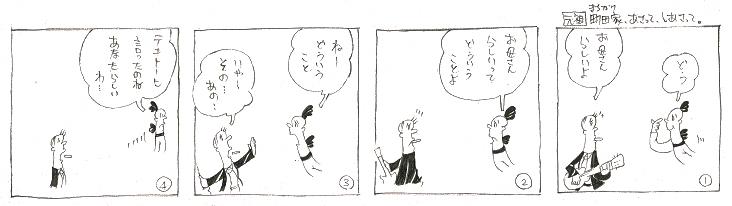 f:id:nakagakiyutaka:20180411073448j:plain