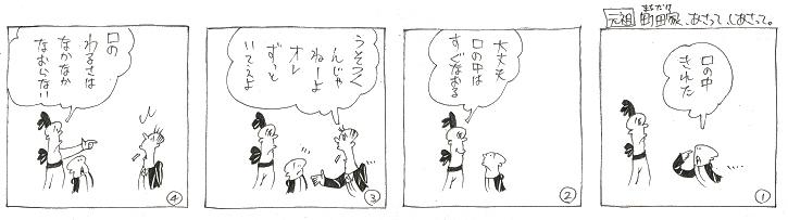 f:id:nakagakiyutaka:20180413230517j:plain