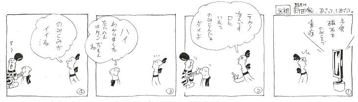 f:id:nakagakiyutaka:20180424094952j:plain