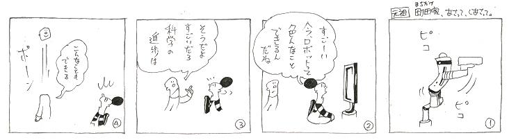 f:id:nakagakiyutaka:20180502135125j:plain
