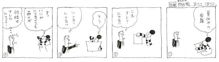 f:id:nakagakiyutaka:20180822224046j:plain