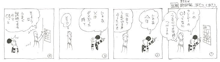 f:id:nakagakiyutaka:20190224004019j:plain