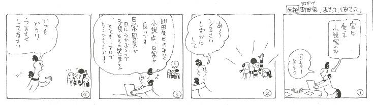 f:id:nakagakiyutaka:20190310103739j:plain