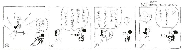 f:id:nakagakiyutaka:20190311082250j:plain