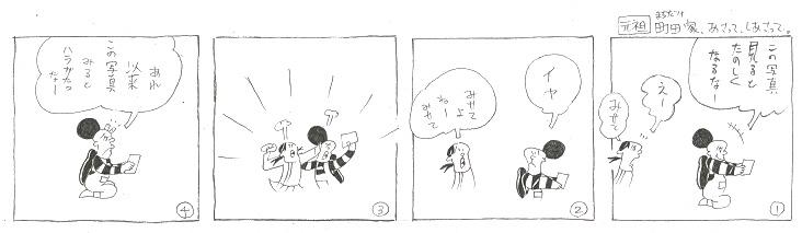 f:id:nakagakiyutaka:20190424084925j:plain