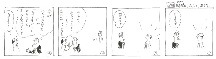 f:id:nakagakiyutaka:20190430102614j:plain