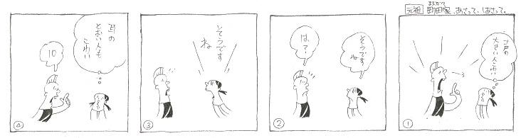 f:id:nakagakiyutaka:20190430102850j:plain