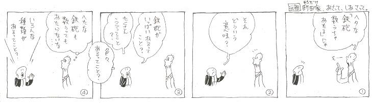 f:id:nakagakiyutaka:20190517091601j:plain