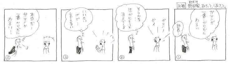 f:id:nakagakiyutaka:20190818090028j:plain