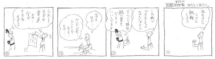 f:id:nakagakiyutaka:20190829085324j:plain