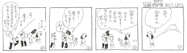 f:id:nakagakiyutaka:20200201171856j:plain